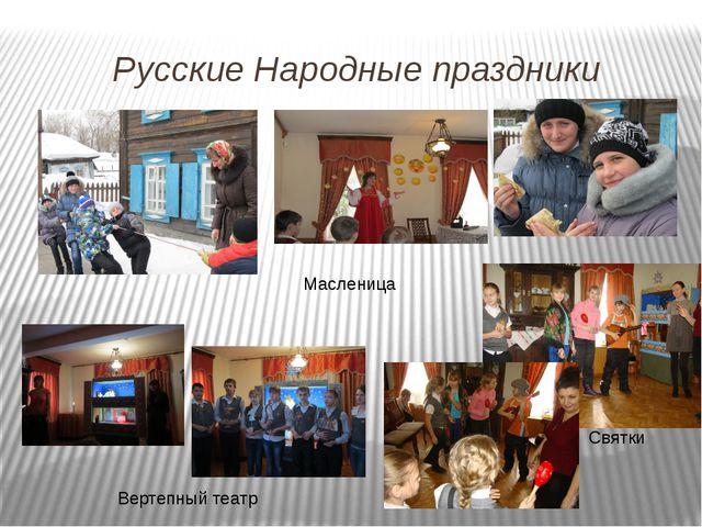 Русские Народные праздники Масленица Святки Вертепный театр