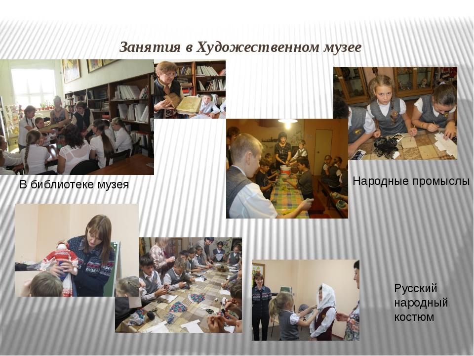 Занятия в Художественном музее В библиотеке музея Народные промыслы Русский н...