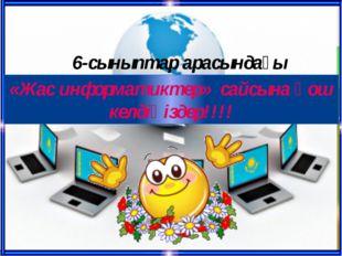 «Жас информатиктер» сайсына қош келдіңіздер!!!! 6-сыныптар арасындағы