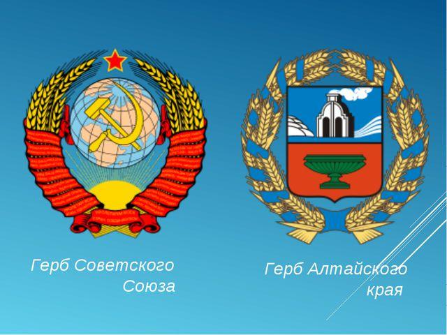 Герб Советского Союза Герб Алтайского края
