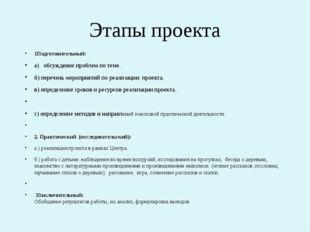 Этапы проекта 1Подготовительный: а) обсуждение проблем по теме. б) перечень м
