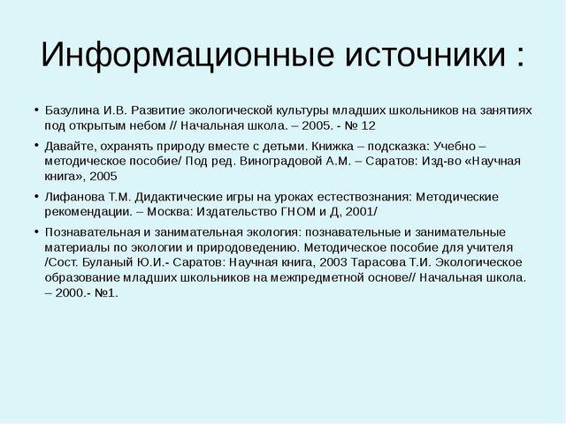 Информационные источники : Базулина И.В. Развитие экологической культуры млад...