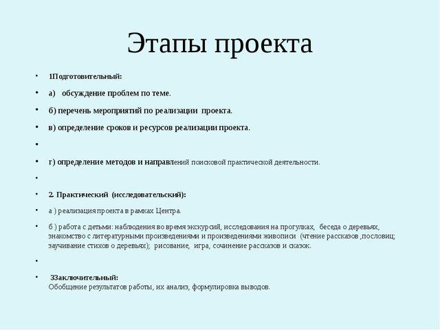 Этапы проекта 1Подготовительный: а) обсуждение проблем по теме. б) перечень м...