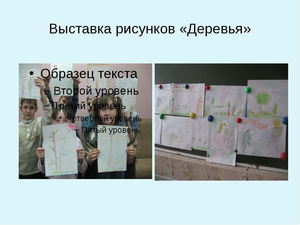 Выставка рисунков «Деревья»