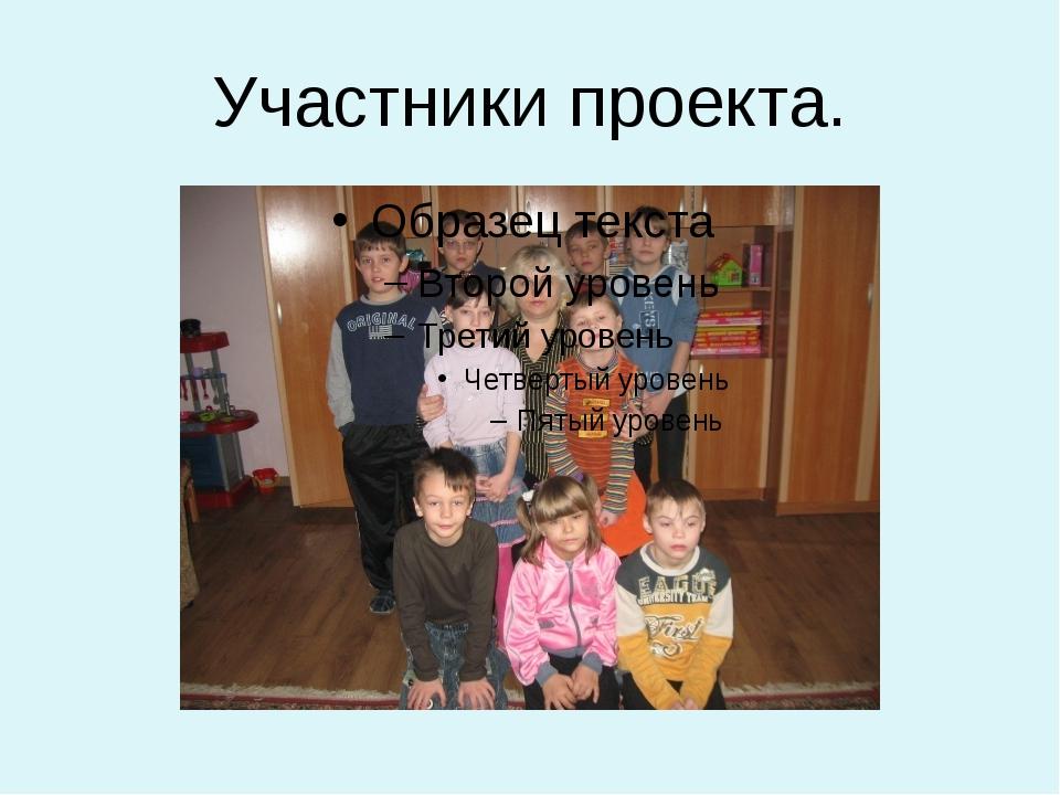 Участники проекта.