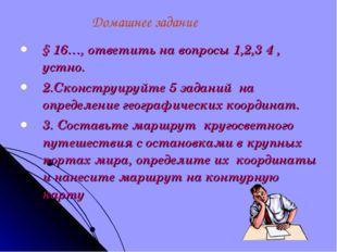 § 16…, ответить на вопросы 1,2,3 4 , устно. 2.Сконструируйте 5 заданий на опр