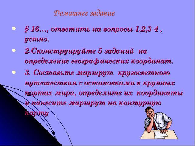 § 16…, ответить на вопросы 1,2,3 4 , устно. 2.Сконструируйте 5 заданий на опр...