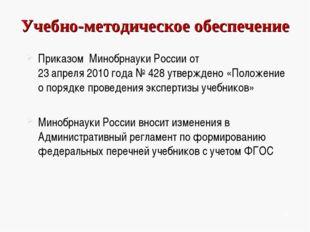 Учебно-методическое обеспечение Приказом Минобрнауки России от 23 апреля 2010