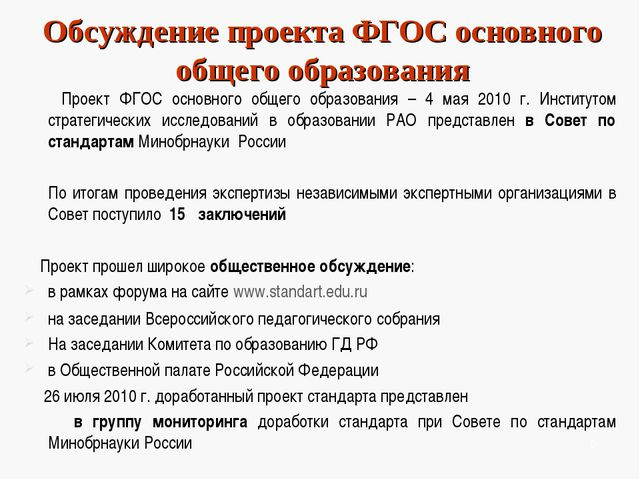 Обсуждение проекта ФГОС основного общего образования Проект ФГОС основного об...