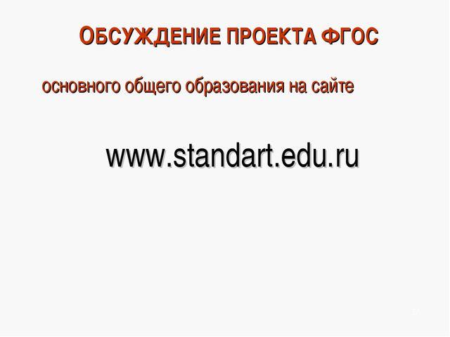 ОБСУЖДЕНИЕ ПРОЕКТА ФГОС основного общего образования на сайте www.standart.ed...