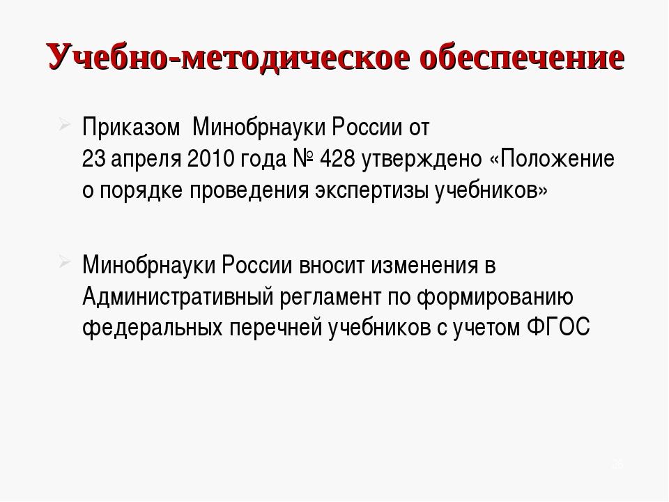 Учебно-методическое обеспечение Приказом Минобрнауки России от 23 апреля 2010...