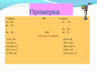 Проверка 1 вариант №1 2 вариант А) -42; А) -76; Б) 53; Б) 92; В) 99; №2 В) 76