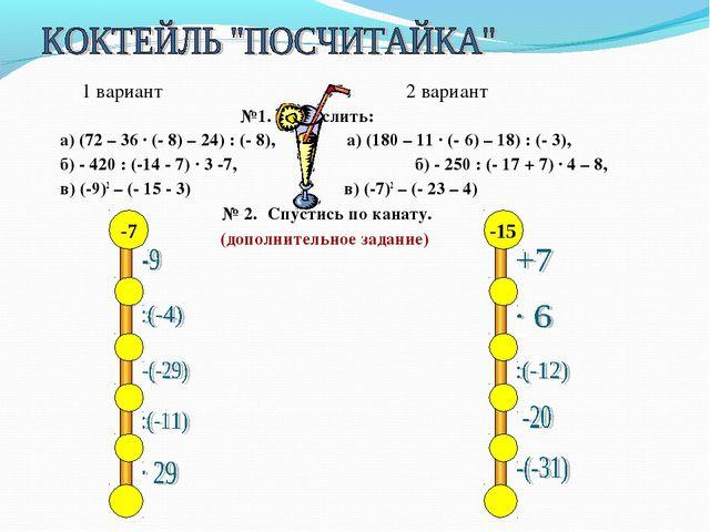 1 вариант 2 вариант №1. Вычислить: а) (72 – 36 · (- 8) – 24) : (- 8), а) (18...