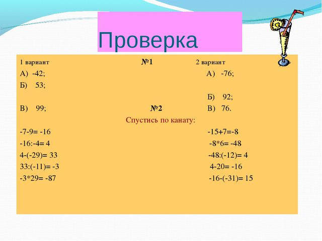 Проверка 1 вариант №1 2 вариант А) -42; А) -76; Б) 53; Б) 92; В) 99; №2 В) 76...