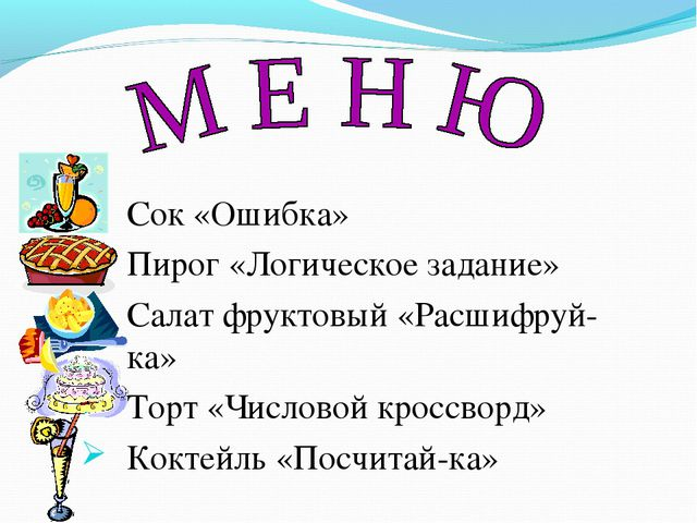 Сок «Ошибка» Пирог «Логическое задание» Салат фруктовый «Расшифруй-ка» Торт...