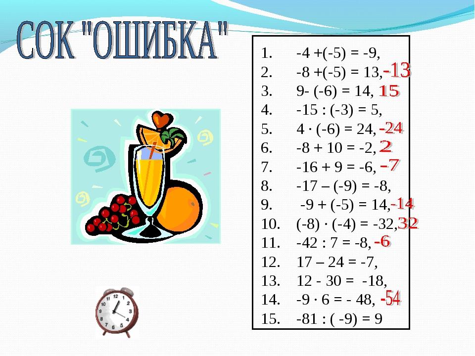 -4 +(-5) = -9, -8 +(-5) = 13, 9- (-6) = 14, -15 : (-3) = 5, 4 · (-6) = 24, -...