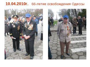 10.04.2010г. 66-летие освобождения Одессы