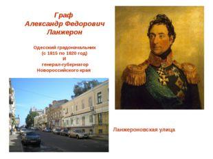 Граф Александр Федорович Ланжерон Одесский градоначальник (с 1815 по 1820 год