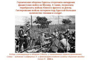 Героическая оборона Одессы отсрочила нападение фашистских войск на Москву. А