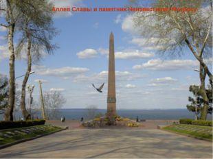 Аллея Славы и памятник Неизвестному Матросу