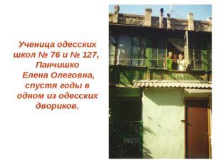 Ученица одесских школ № 76 и № 127, Панчишко Елена Олеговна, спустя годы в од