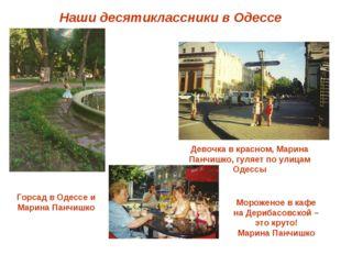 Наши десятиклассники в Одессе Горсад в Одессе и Марина Панчишко Девочка в кра