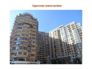 Одесские новостройки