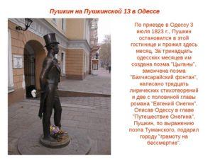 Пушкин на Пушкинской 13 в Одессе По приезде в Одессу 3 июля 1823 г., Пушкин о