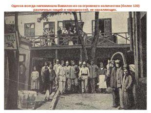 Одесса всегда напоминала Вавилон из-за огромного количества (более 130) разли
