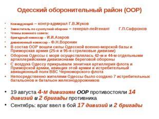 Одесский оборонительный район (ООР) Командующий – контр-адмирал Г.В.Жуков Зам