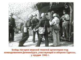 Бойцы батареи морской тяжелой артиллерии под командованием Деннинбурга, участ