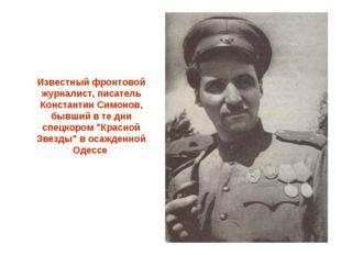 Известный фронтовой журналист, писатель Константин Симонов, бывший в те дни с