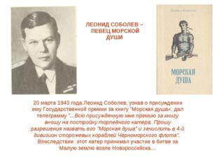 20 марта 1943 года Леонид Соболев, узнав о присуждении ему Государственной пр