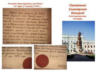 Памятник Екатерине Второй Екатерининская площадь Рескрипт Вице-Адмиралу де-Ри