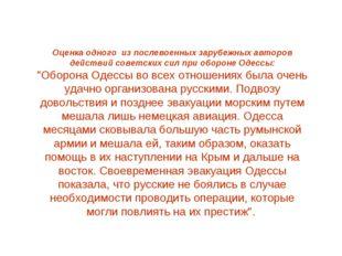 Оценка одного из послевоенных зарубежных авторов действий советских сил при о
