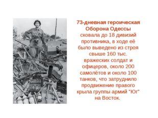 73-дневная героическая Оборона Одессы сковала до 18 дивизий противника, в ход