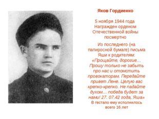 Яков Гордиенко 5 ноября 1944 года Награжден орденом Отечественной войны посме
