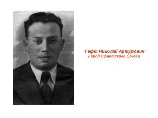 Гефт Николай Артурович Герой Советского Союза