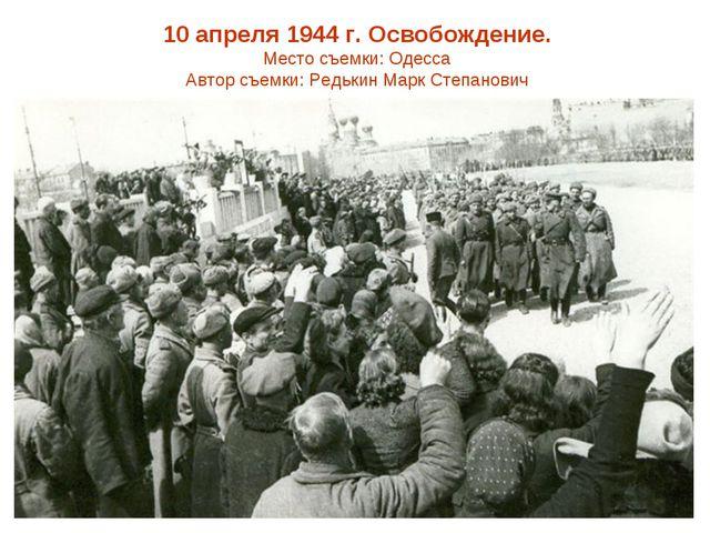 10 апреля 1944 г. Освобождение. Место съемки: Одесса Автор съемки: Редькин Ма...