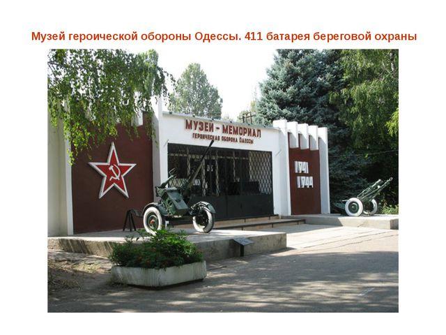 Музей героической обороны Одессы. 411 батарея береговой охраны