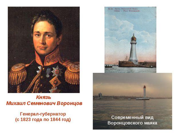 Князь Михаил Семенович Воронцов Генерал-губернатор (с 1823 года по 1844 год)...