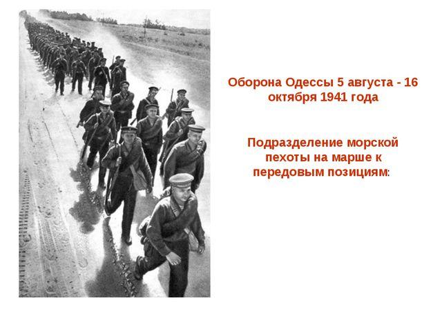 Оборона Одессы 5 августа - 16 октября 1941 года Подразделение морской пехоты...