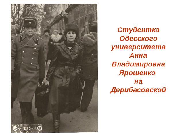Студентка Одесского университета Анна Владимировна Ярошенко на Дерибасовской
