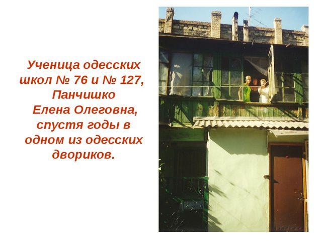 Ученица одесских школ № 76 и № 127, Панчишко Елена Олеговна, спустя годы в од...