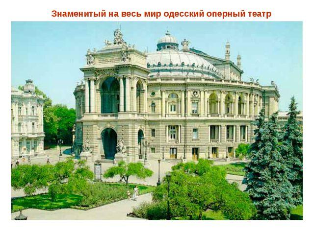 Знаменитый на весь мир одесский оперный театр