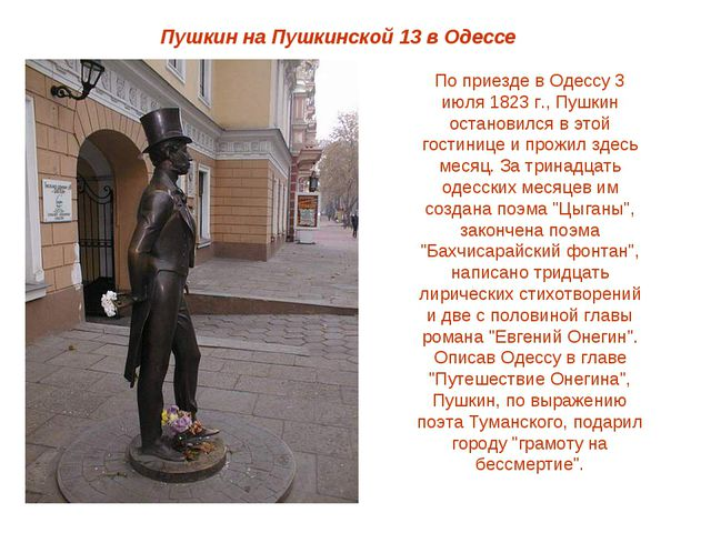 Пушкин на Пушкинской 13 в Одессе По приезде в Одессу 3 июля 1823 г., Пушкин о...