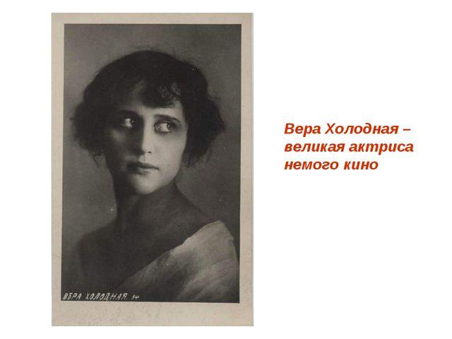 Вера Холодная – великая актриса немого кино