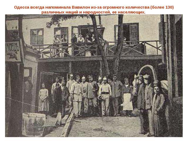Одесса всегда напоминала Вавилон из-за огромного количества (более 130) разли...