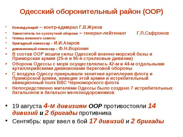 Одесский оборонительный район (ООР) Командующий – контр-адмирал Г.В.Жуков Зам...
