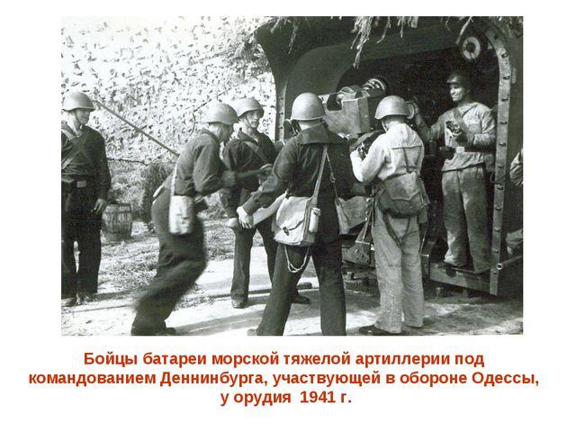 Бойцы батареи морской тяжелой артиллерии под командованием Деннинбурга, участ...